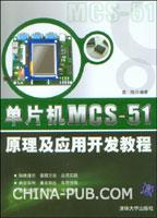 (赠品)单片机MCS-51原理及应用开发教程