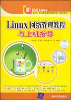 (赠品)Linux网络管理教程与上机指导