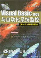 (赠品)Visual Basic 2005与自动化系统监控(RS-232串行通信)