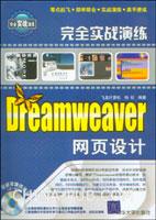 (赠品)完全实战演练--Dreamweaver网页设计