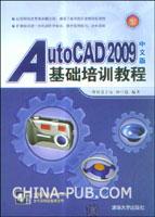 (赠品)AutoCAD 2009中文版基础培训教程