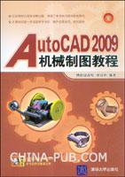 (赠品)AutoCAD 2009机械制图教程
