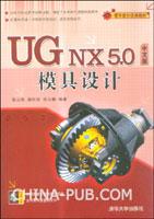 (赠品)UG NX 5.0中文版模具设计