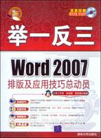 (赠品)Word 2007排版及应用技巧总动员
