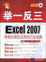 (赠品)Excel 2007表格处理及应用技巧总动员