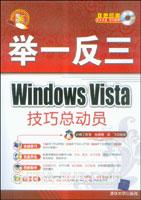 (赠品)Windows Vista技巧总动员
