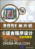 (赠品)8051单片机C语言程序设计与实例解析