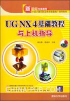 (赠品)UG NX 4基础教程与上机指导
