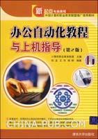 (赠品)办公自动化教程与上机指导