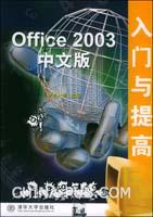 (赠品)Office 2003中文版入门与提高