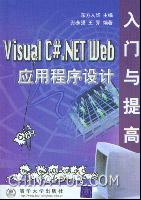 (赠品)Visual C#.NET Web应用程序设计入门与提高