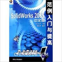 (赠品)SolidWorks 2005中文版范例入门与提高