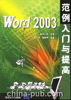 (赠品)Word 2003范例入门与提高