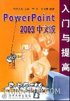 (赠品)PowerPoint 2003中文版入门与提高