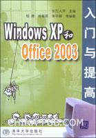 (赠品)Windows XP和Office 2003入门与提高