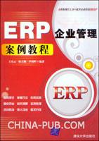 (赠品)ERP企业管理案例教程