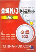 (赠品)金蝶K/3财务管理实务(10.X版)(含光盘)