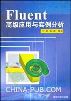 (赠品)Fluent高级应用与实例分析