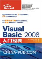 (赠品)Visual Basic 2008入门经典