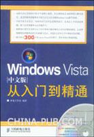 (赠品)Windows Vista中文版从入门到精通