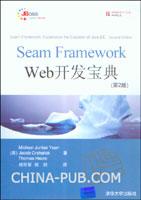 (赠品)Seam Framework Web开发宝典(第2版)
