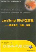 (赠品)JavaScript RIA开发实战--最佳实践、性能、表现