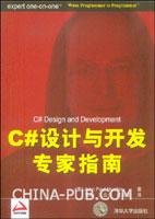 (赠品)C#设计与开发专家指南
