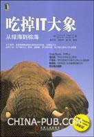 (赠品)吃掉IT大象:从绿海到棕海