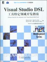 (赠品)Visual Studio DSL工具特定领域开发指南