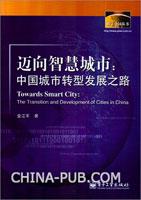 (特价书)迈向智慧城市:中国城市转型发展之路