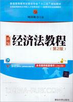 新编经济法教程(第2版)