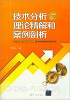 技术分析理论精解和案例剖析