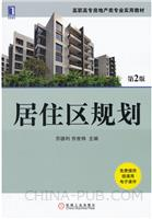 (特价书)居住区规划(第2版)