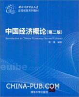中国经济概论(第二版)