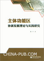 主体功能区协调发展理论与实践研究