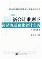 新会计准则下商品流通企业会计实务(第4版)