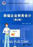 新编企业财务会计(第2版)