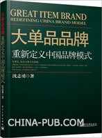 大单品品牌――重新定义中国品牌模式