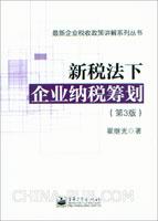新税法下企业纳税筹划(第3版)