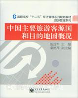 中国主要旅游客源国和目的地国概况