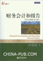 财务会计和报告(英文注释版·第15版)