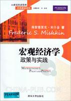 (特价书)宏观经济学:政策与实践