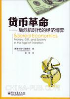 货币革命――后危机时代的经济博弈