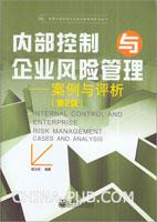 内部控制与企业风险管理:案例与评析(第2版)