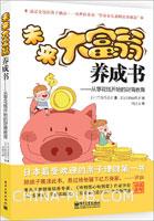 未来大富翁养成书:从零花钱开始的财商教育