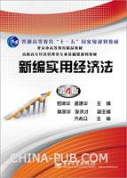 新编实用经济法(第4版)