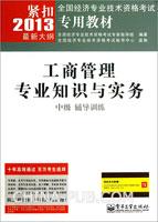 工商管理专业知识与实务(中级)辅导训练
