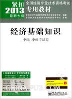 经济基础知识(中级)冲刺考试卷