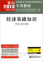 经济基础知识(中级)辅导训练