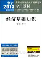 经济基础知识(中级)教材